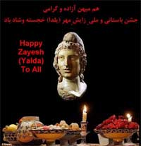 Yalda greetings from an Iranian site; Mithra wearing a Phrygian cap; www.cais-soas.com/News/2007/December2007/21-12.htm