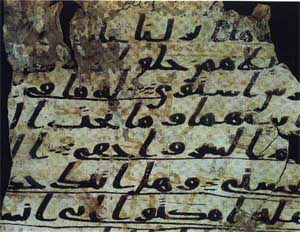Fragment of the Quran from Sana'a, Yemen